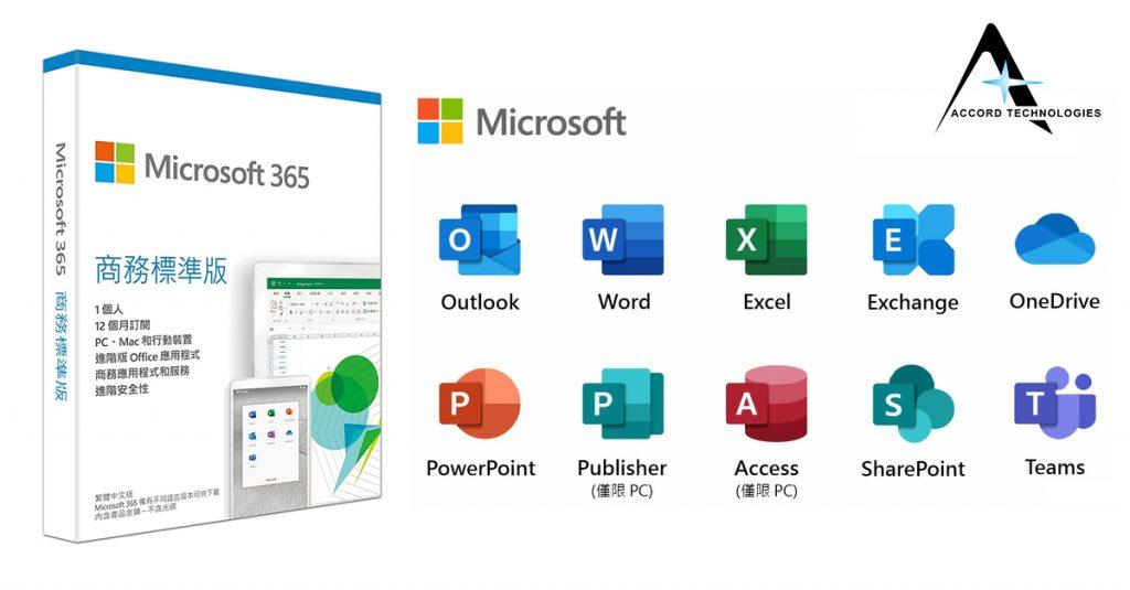 Office 365優惠